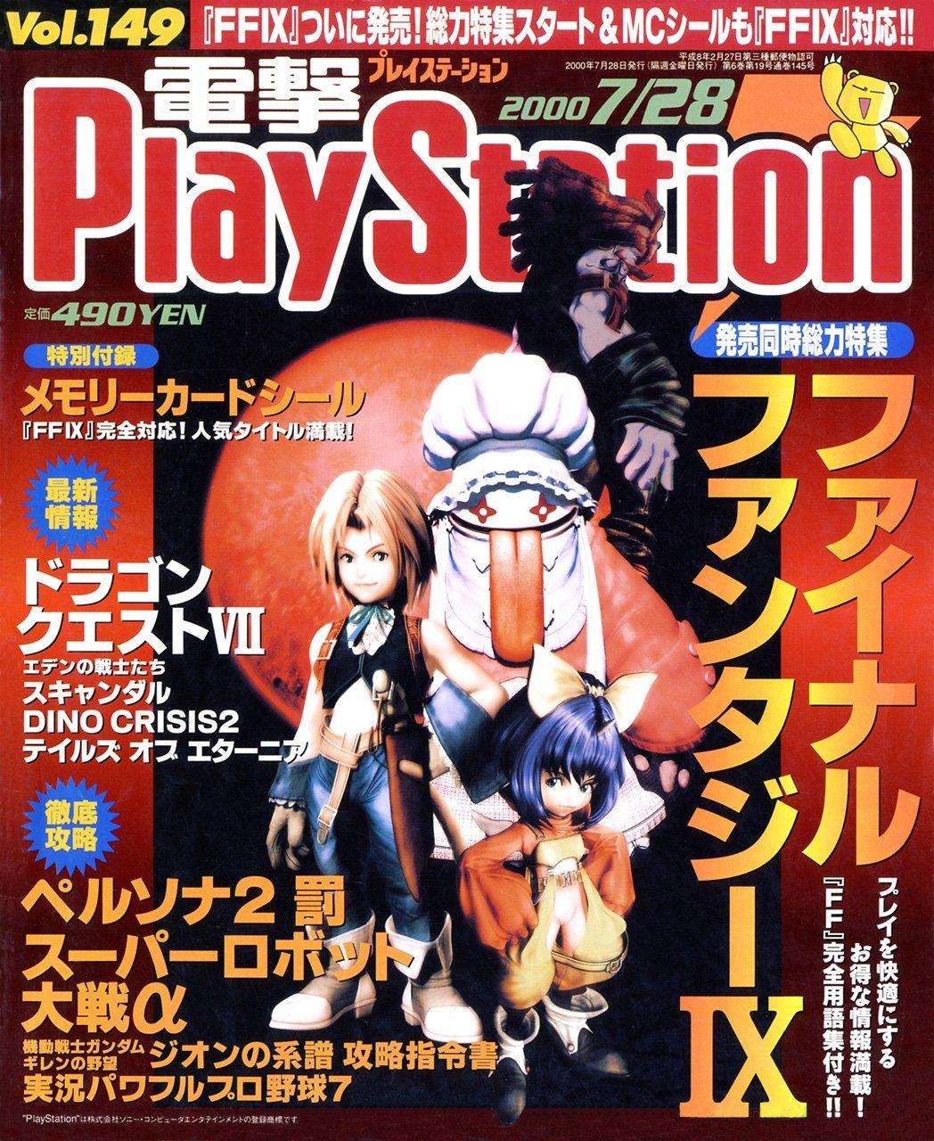 Dengeki PlayStation 149 (July 28, 2000)