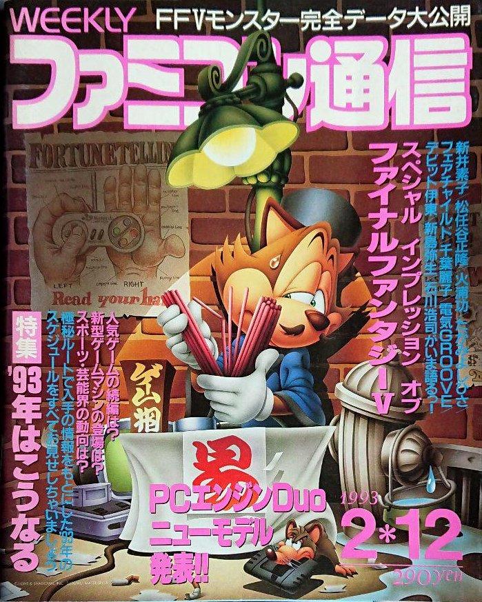 Famitsu 0217 (February 12, 1993)