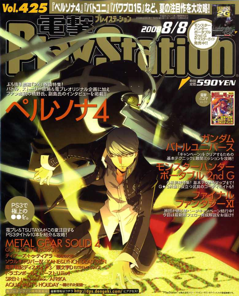 Dengeki PlayStation 425 (August 8, 2008)