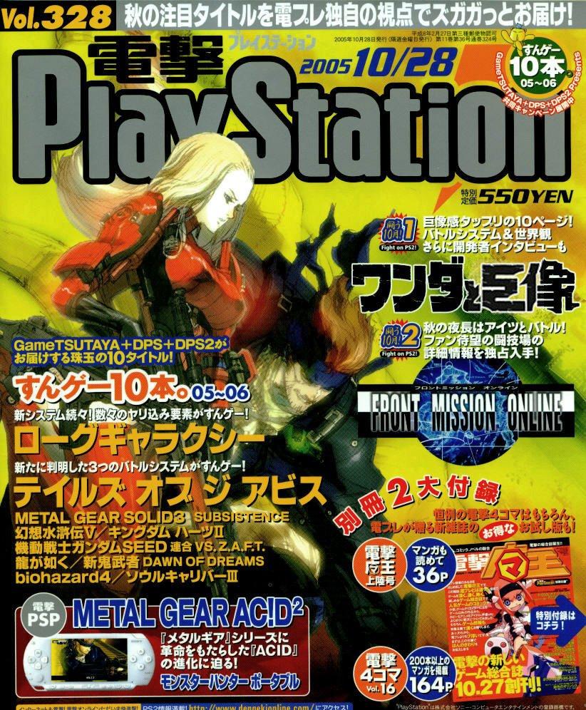 Dengeki PlayStation 328 (October 28, 2005)