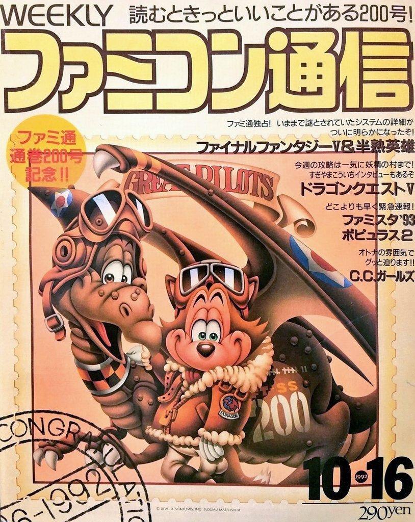 Famitsu 0200 (October 16, 1992)