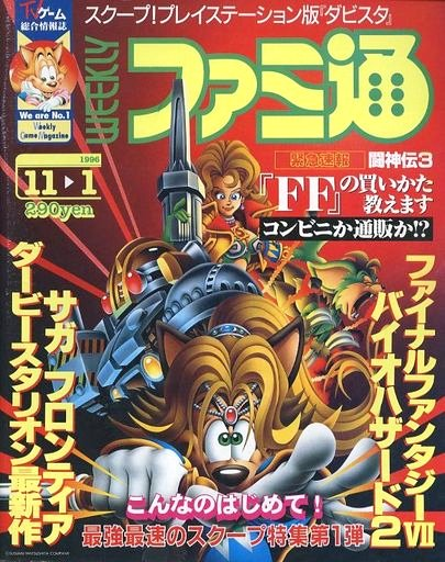 Famitsu 0411 (November 1, 1996)