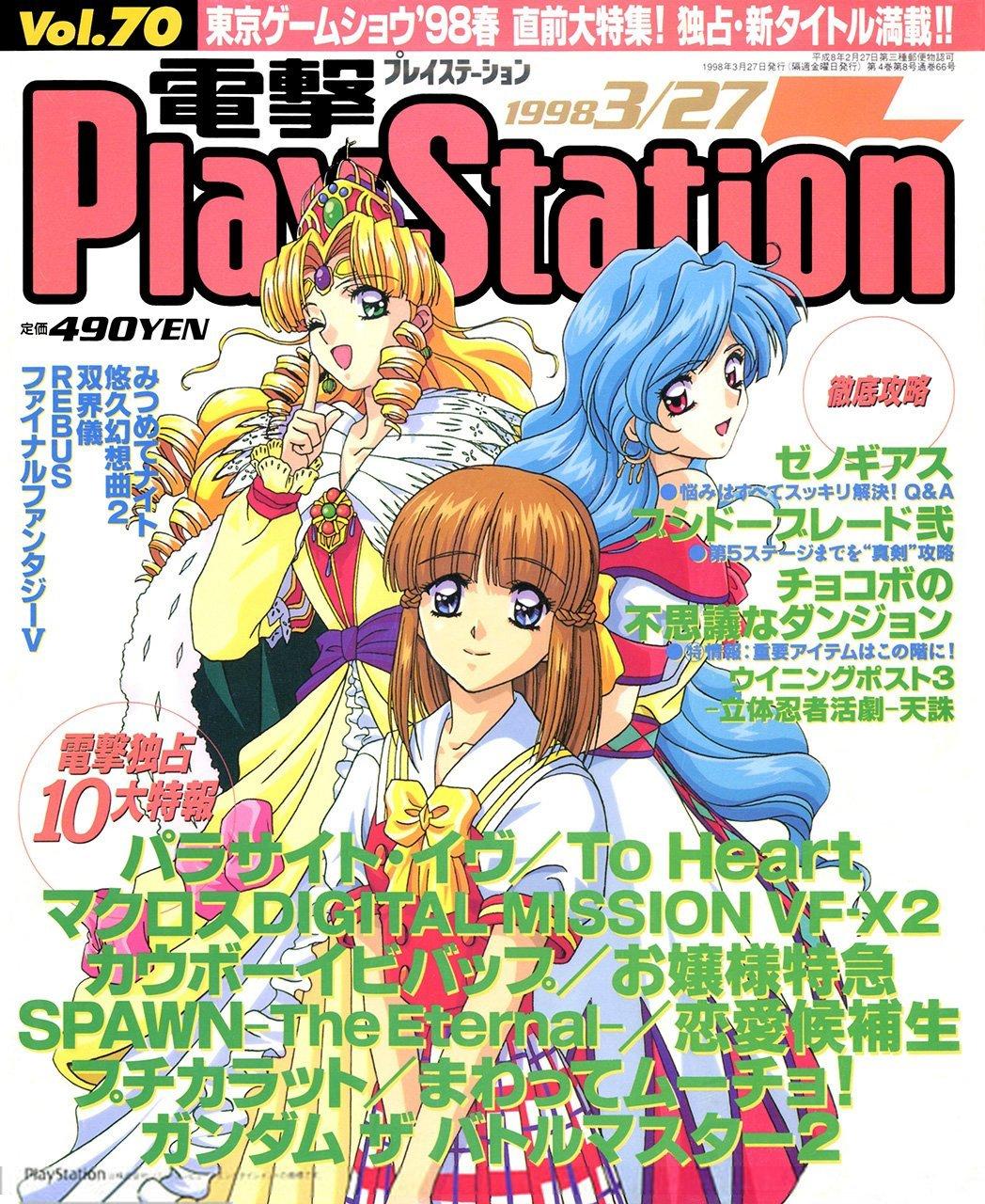 Dengeki PlayStation 070 (March 27, 1998)