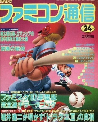 Famitsu 0037 (November 27, 1987)