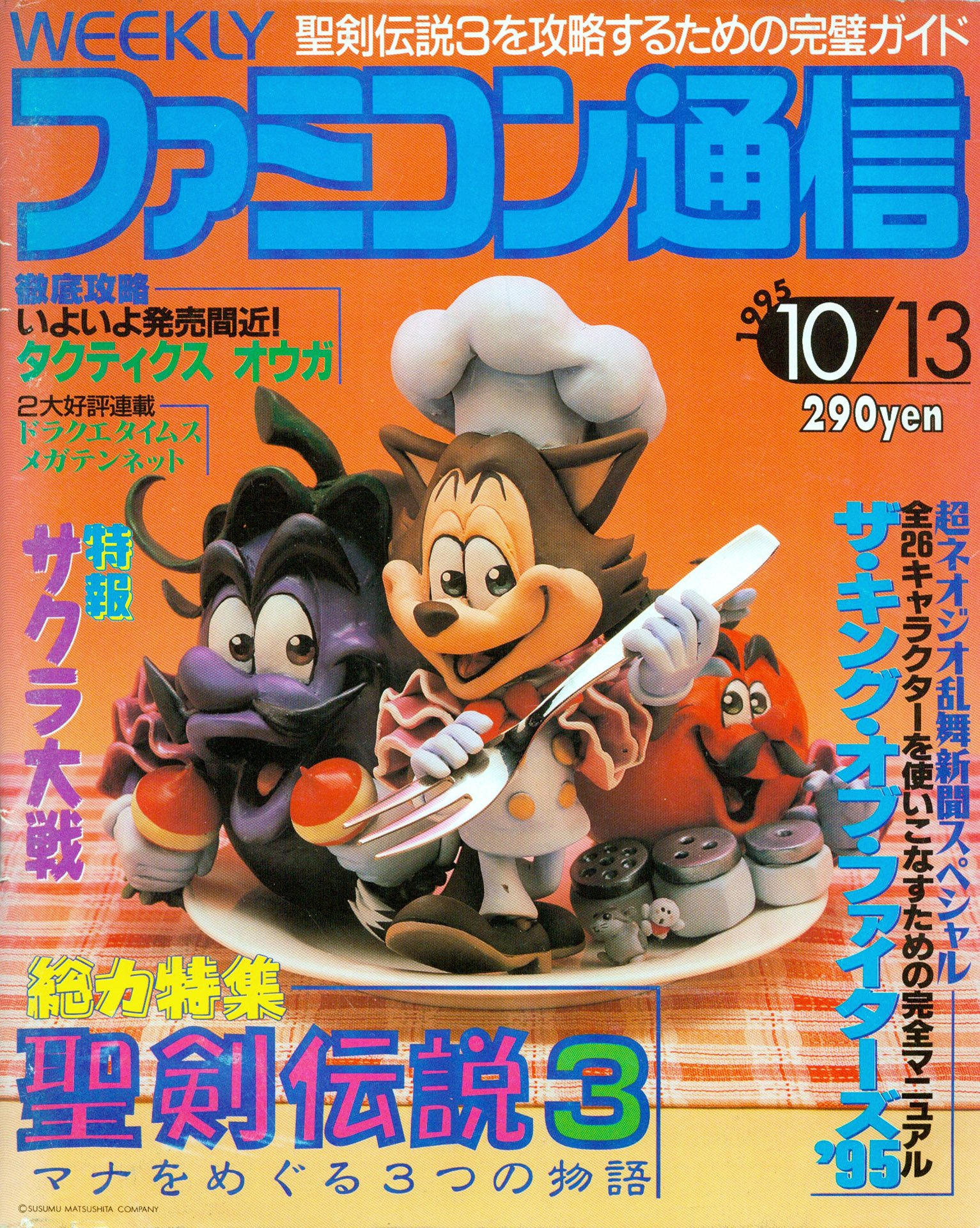 Famitsu 0356 (October 13, 1995)