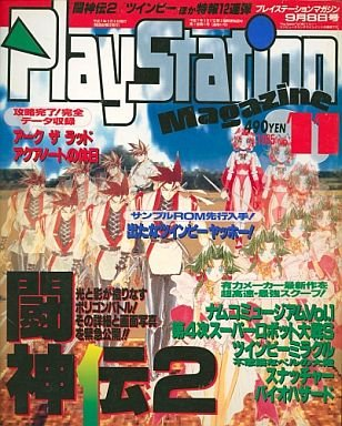 PlayStation Magazine Vol.1 No.11 (September 8, 1995)