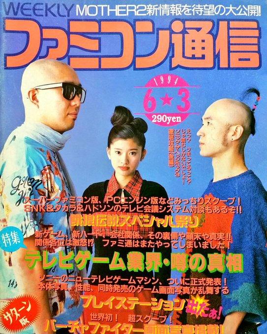 Famitsu 0285 (June 3, 1994)
