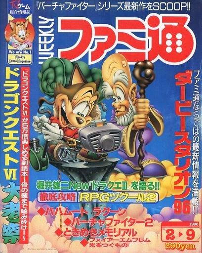 Famitsu 0373 (February 9, 1996)