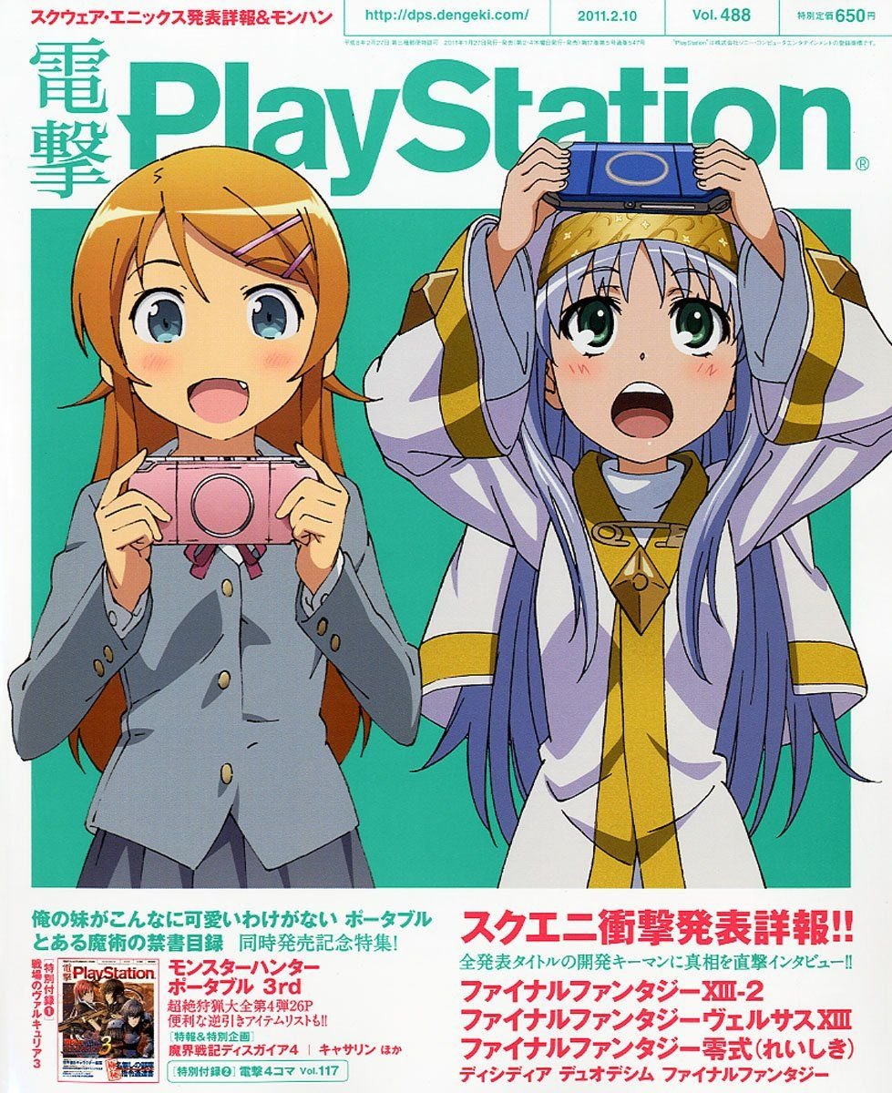 Dengeki PlayStation 488 (February 10, 2011)