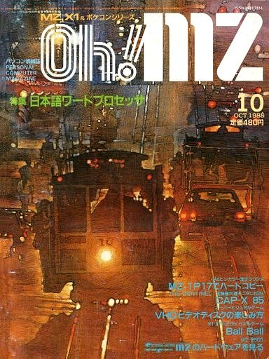 Oh! MZ Issue 41 (October 1985)