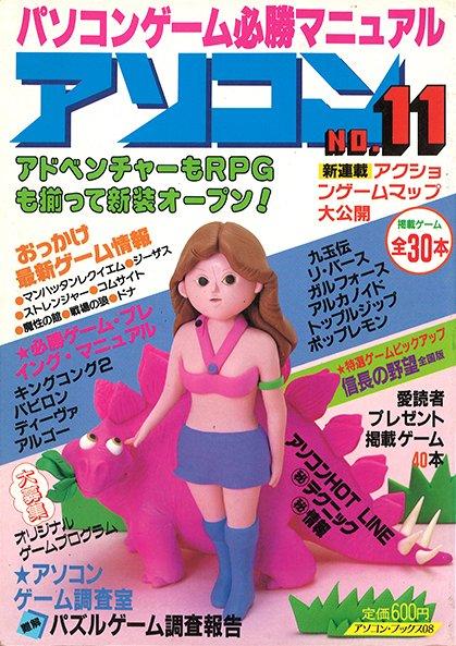 Asocom No.11 (June 30, 1987)