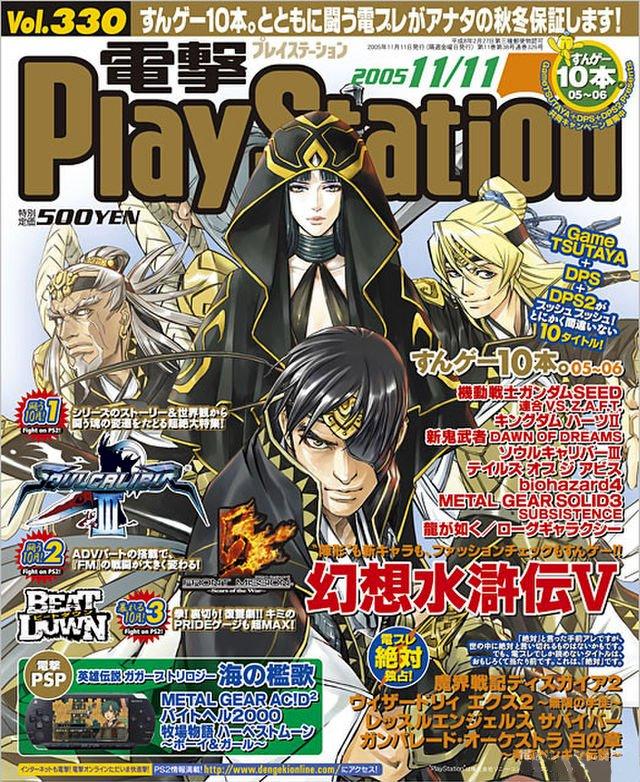 Dengeki PlayStation 330 (November 11, 2005)