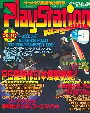PlayStation Magazine Vol.1 No.09 (August 4, 1995)