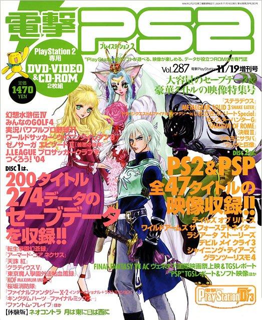 Dengeki PlayStation 287 (November 19, 2004)