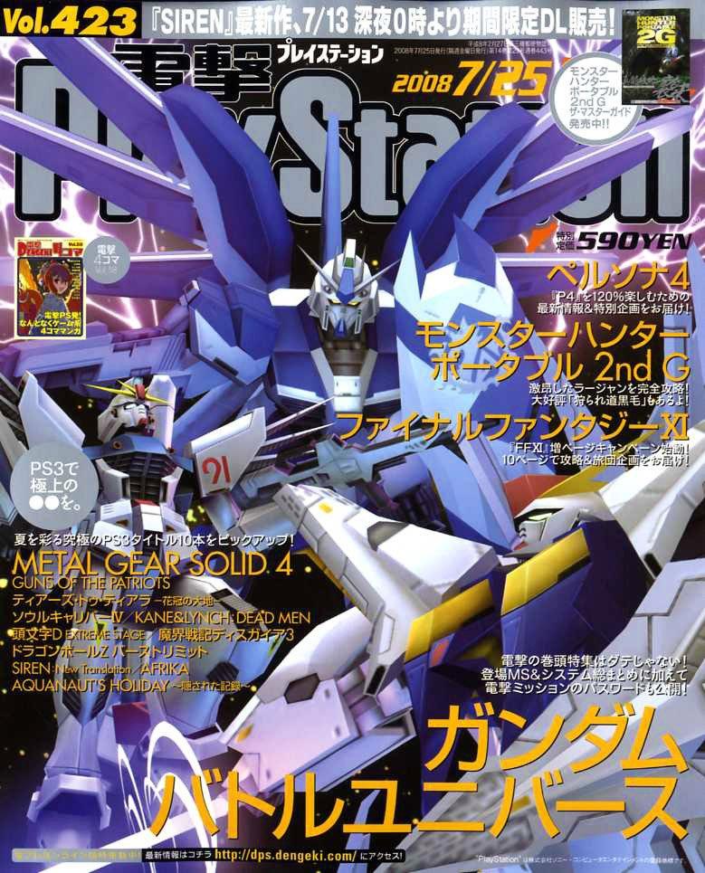 Dengeki PlayStation 423 (July 25, 2008)