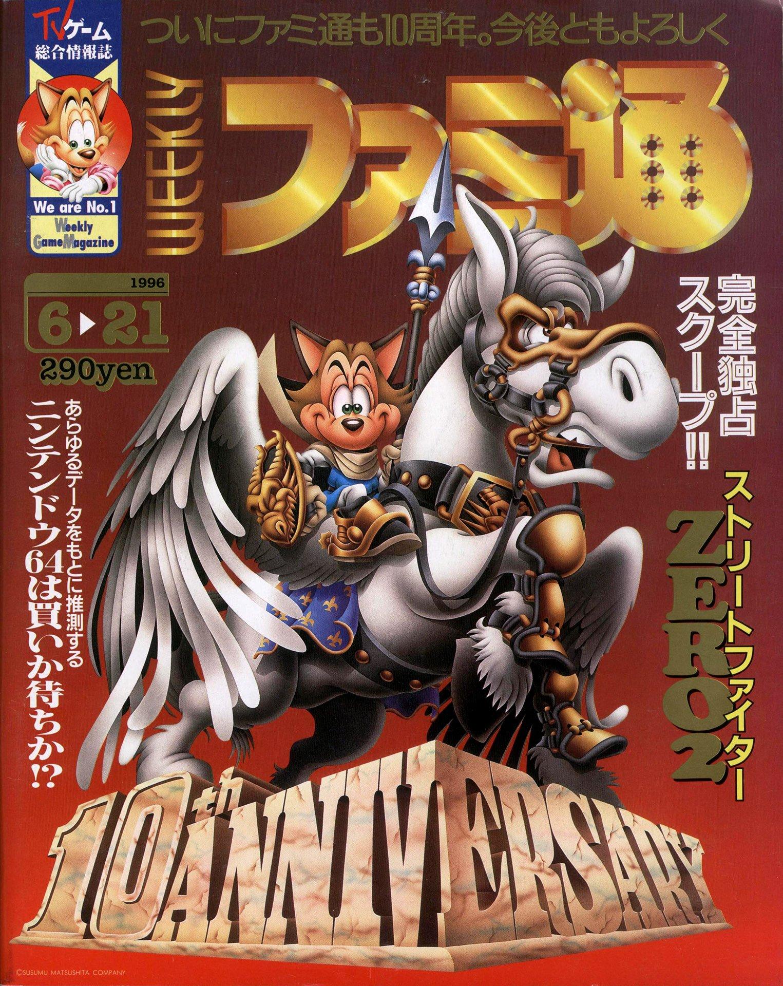 Famitsu 0392 (June 21, 1996)