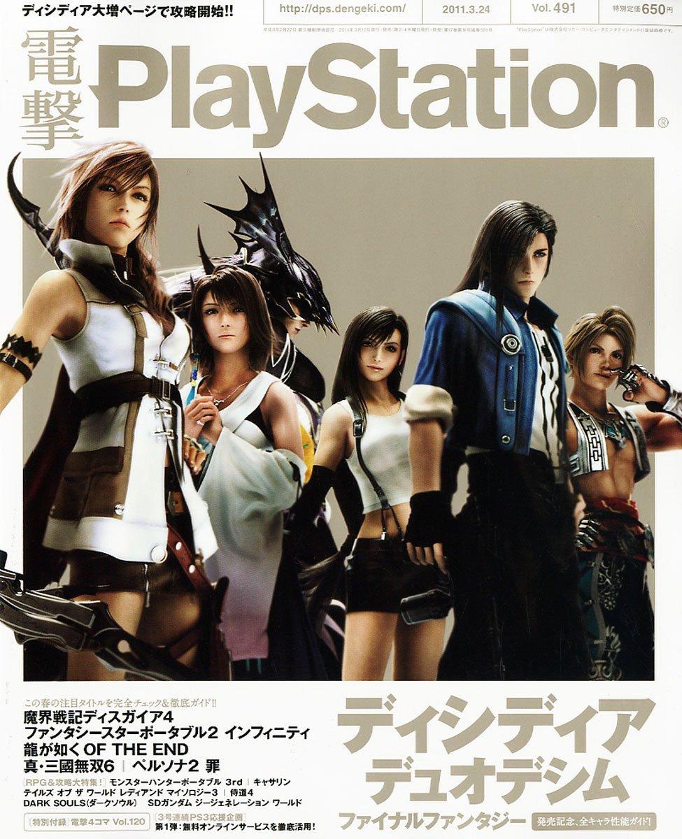 Dengeki PlayStation 491 (March 24, 2011)