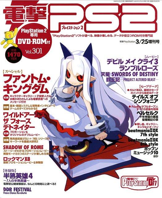 Dengeki PlayStation 301 (March 25, 2005)