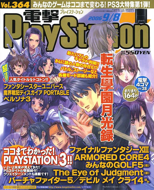 Dengeki PlayStation 364 (September 8, 2006)