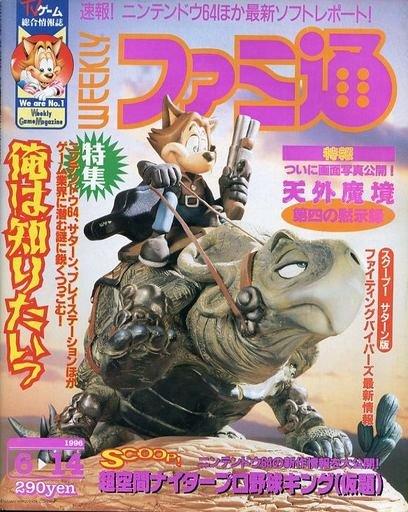 Famitsu 0391 (June 14, 1996)