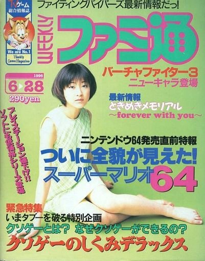 Famitsu 0393 (June 28, 1996)
