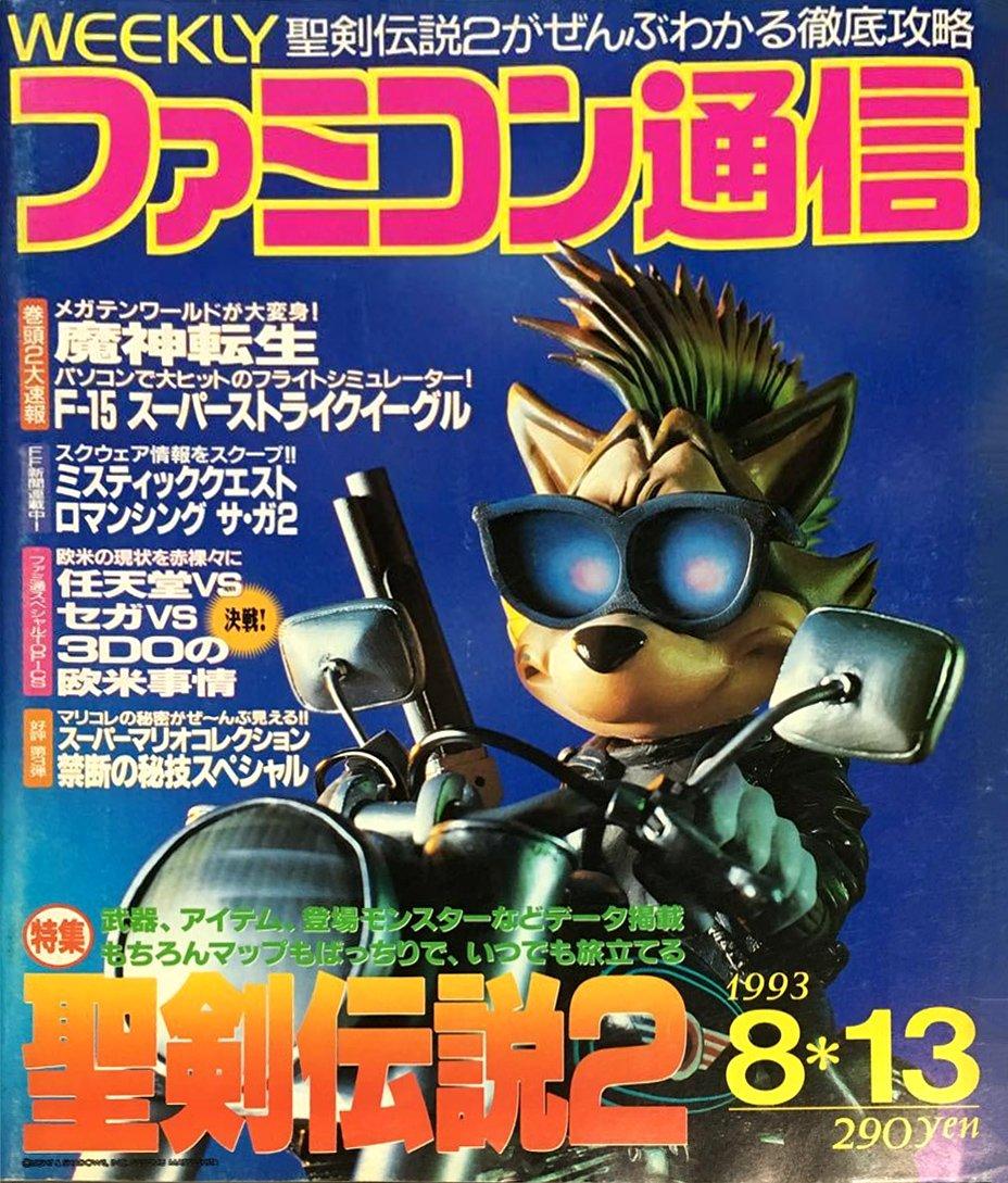 Famitsu 0243 (August 13, 1993)