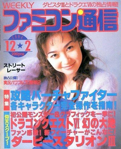 Famitsu 0311 (December 2, 1994)