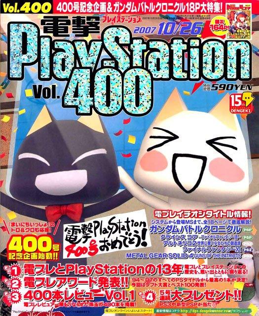 Dengeki Playstation 400 (October 26, 2007)