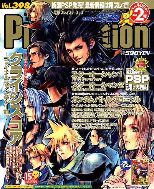 Dengeki Playstation 398 (September 28, 2007)
