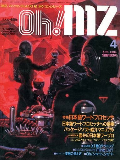Oh! MZ Issue 23 (April 1984)