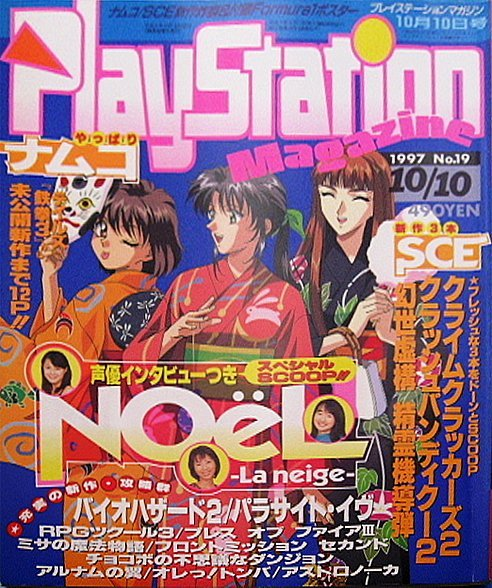 PlayStation Magazine Vol.3 No.19 (October 10, 1997)