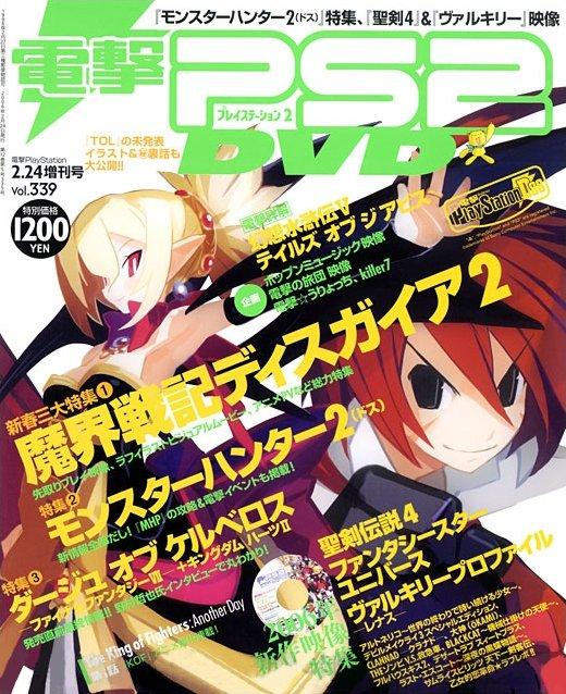 Dengeki PlayStation 339 (February 24, 2006)