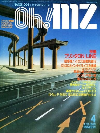 Oh! MZ Issue 47 (April 1986)
