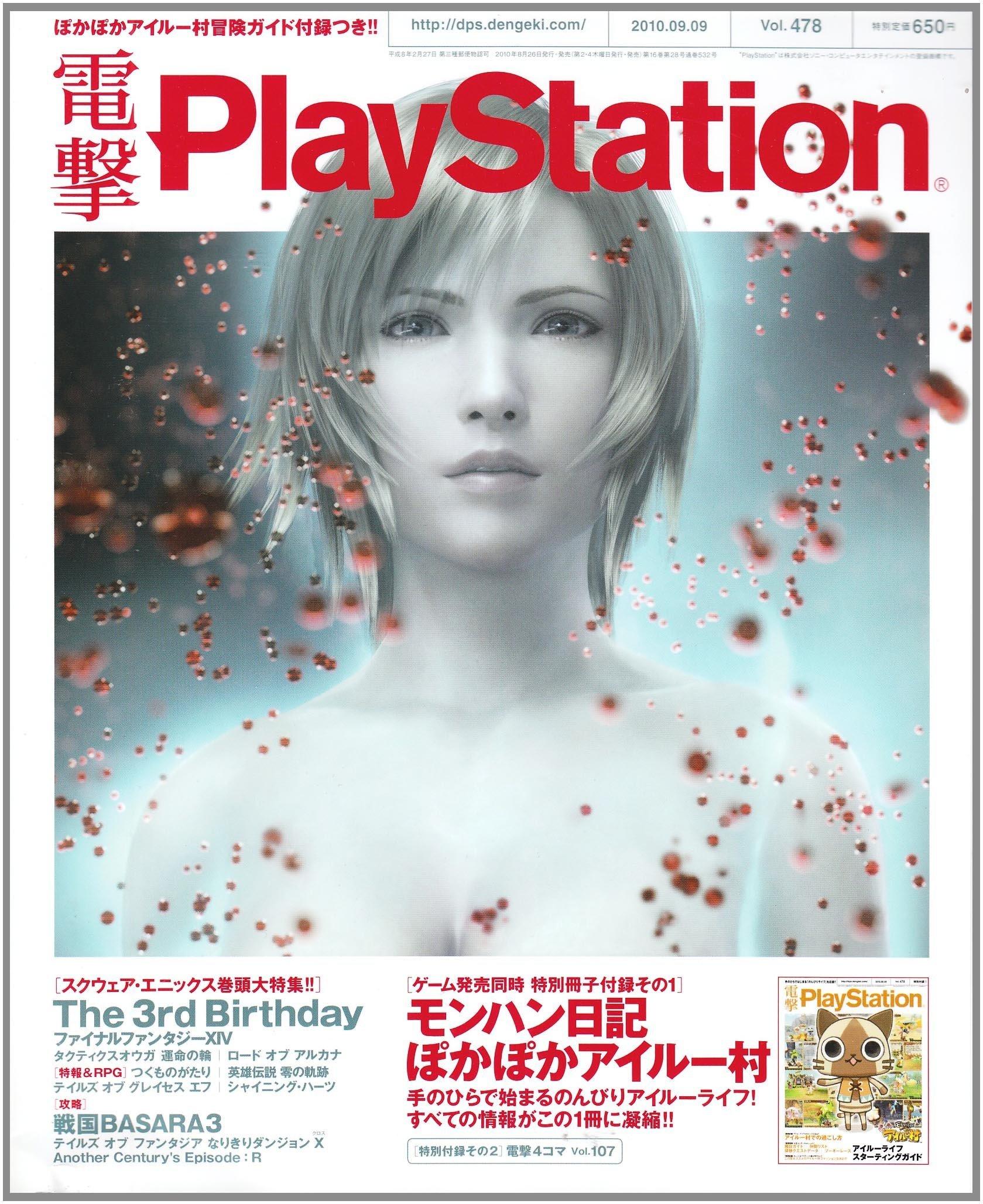 Dengeki PlayStation 478 (September 9, 2010)
