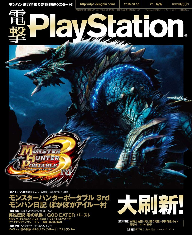 Dengeki PlayStation 476 (August 5, 2010)