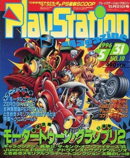 PlayStation Magazine Vol.2 No.10 (May 31, 1996)