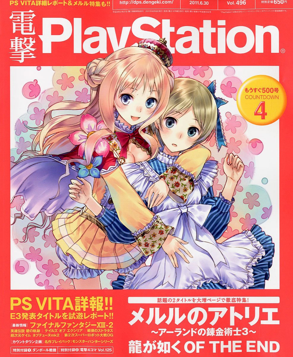 Dengeki PlayStation 496 (June30, 2011)