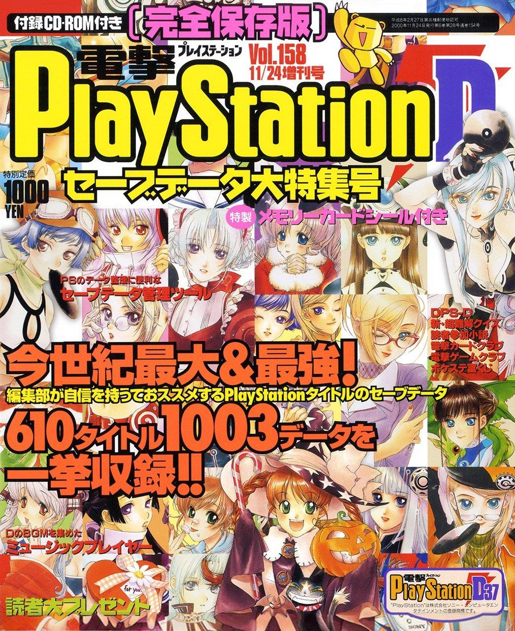 Dengeki PlayStation 158 (November 24, 2000)