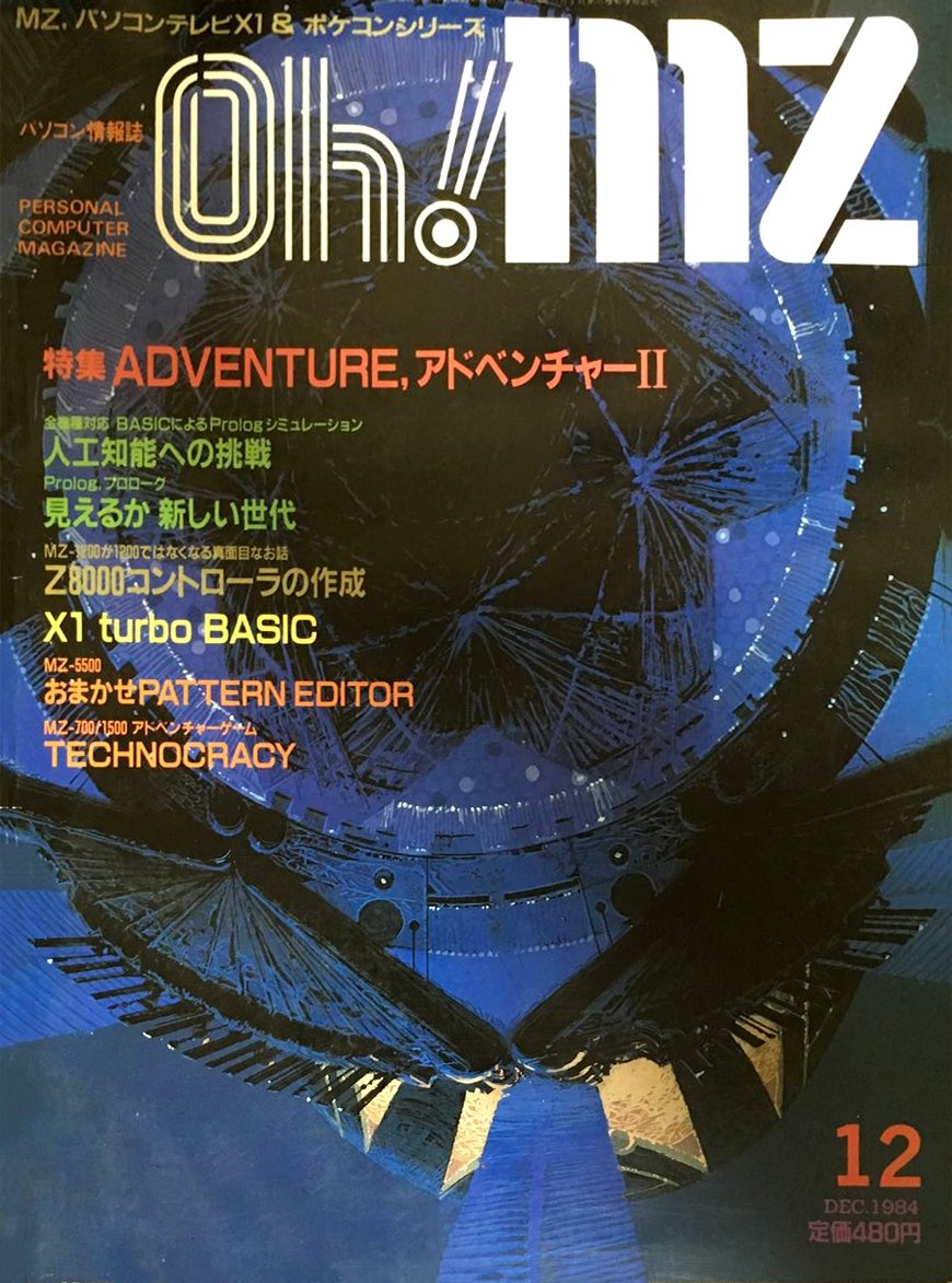 Oh! MZ Issue 31 (December 1984)