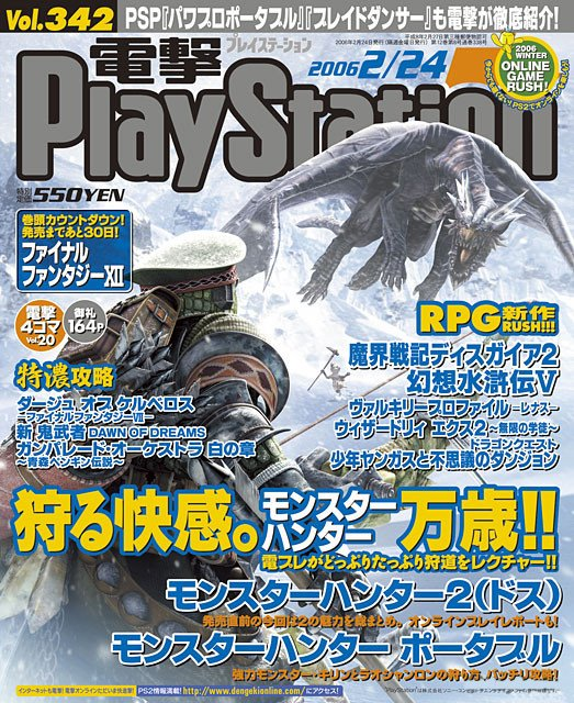 Dengeki PlayStation 342 (February 24, 2006)