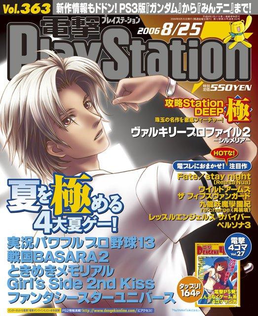 Dengeki PlayStation 363 (August 25, 2006)