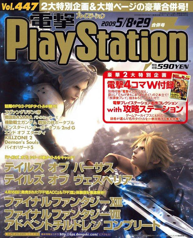 Dengeki PlayStation 447 (May 8/29, 2009)