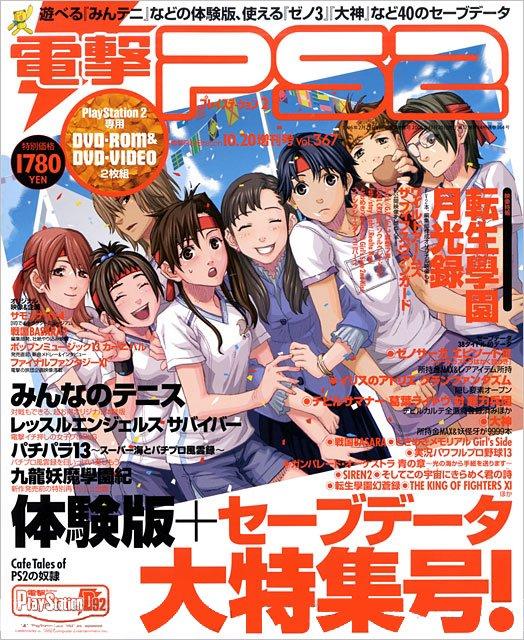 Dengeki PlayStation 367 (October 20, 2006)