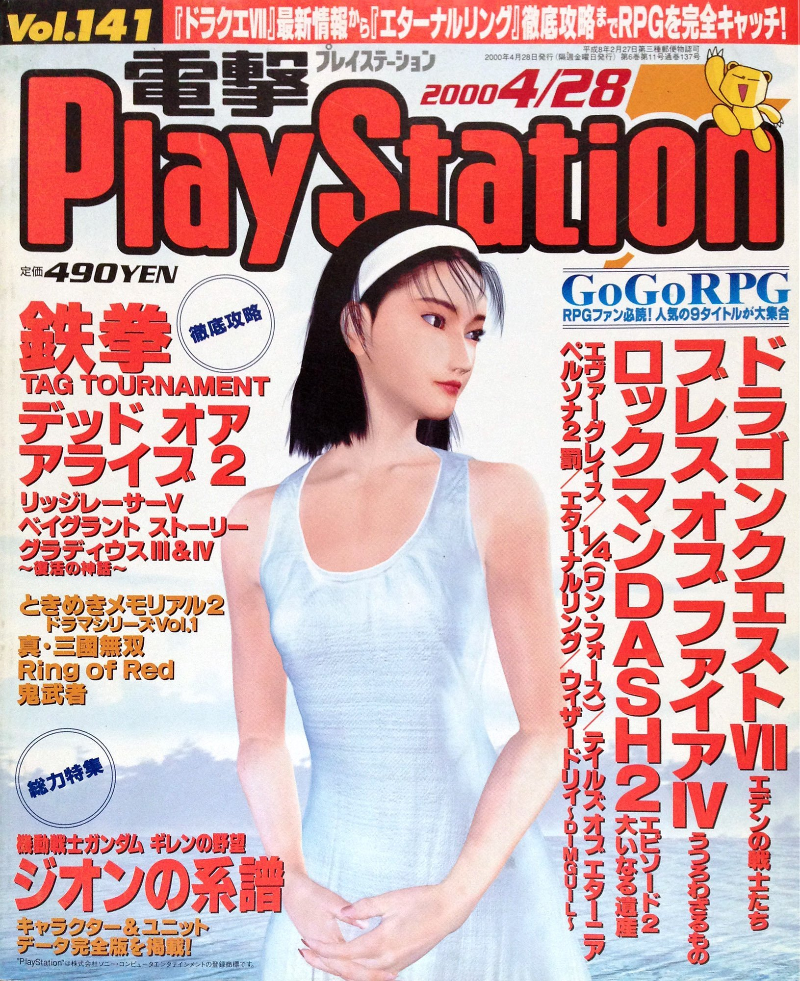 Dengeki PlayStation 141 (April 28, 2000)