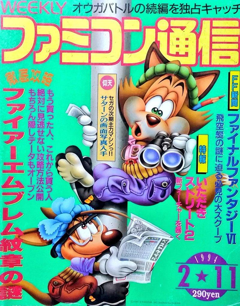 Famitsu 0269 (February 11, 1994)