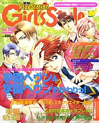 Dengeki PlayStation 307 (Girl's Style - Spring 2005)