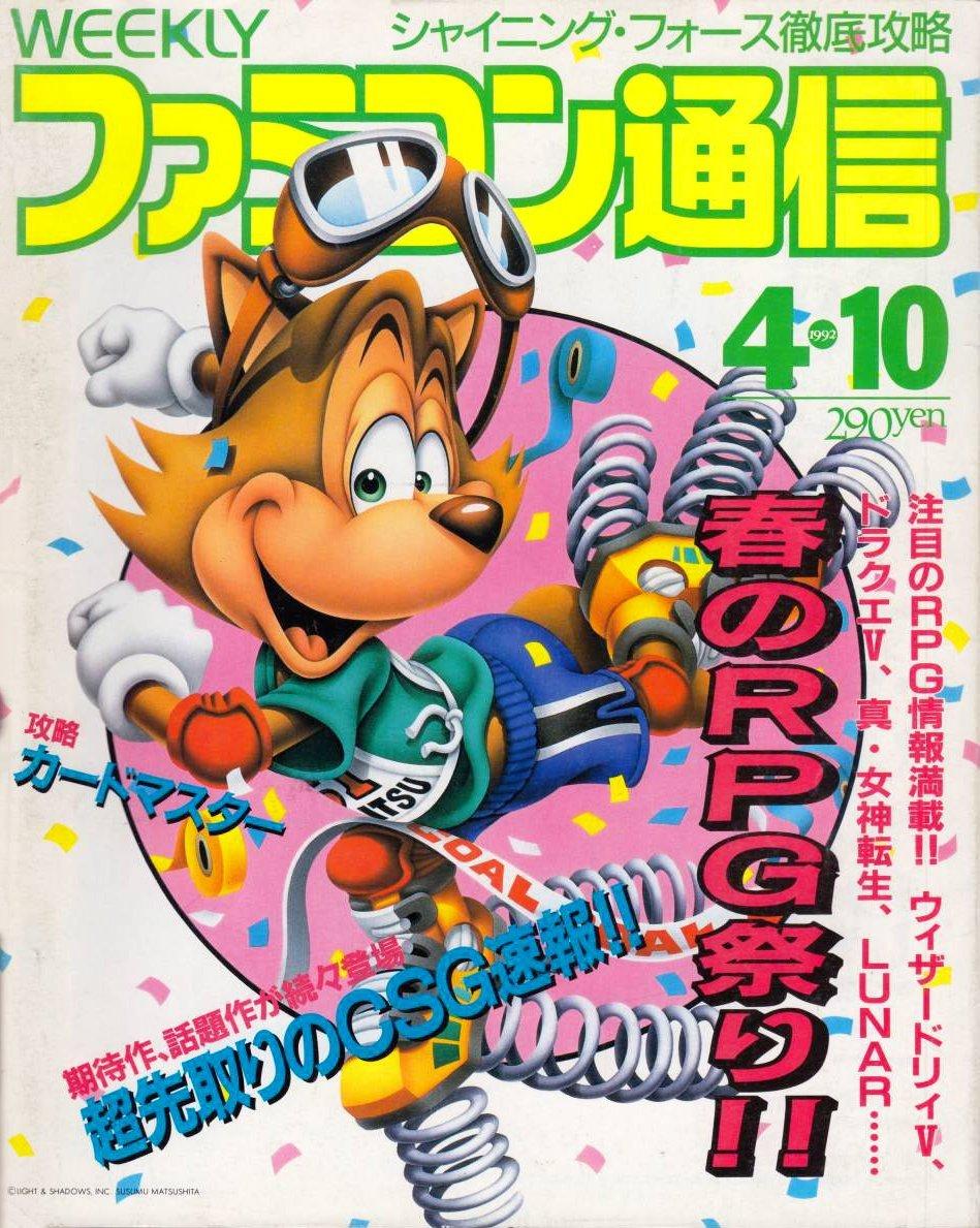 Famitsu 0173 (April 10, 1992)