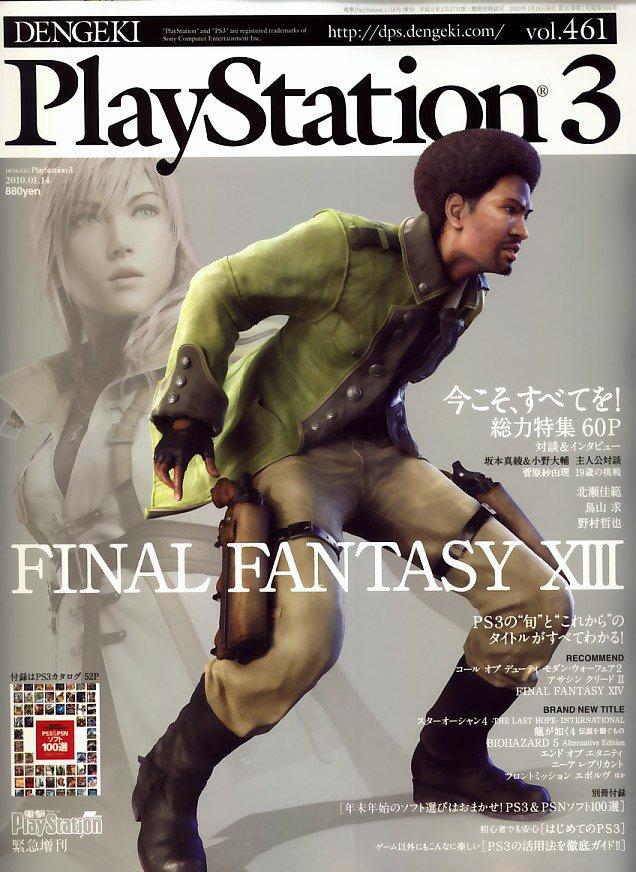 Dengeki PlayStation 461 (January 14, 2010)