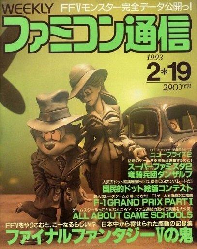 Famitsu 0218 (February 19, 1993)