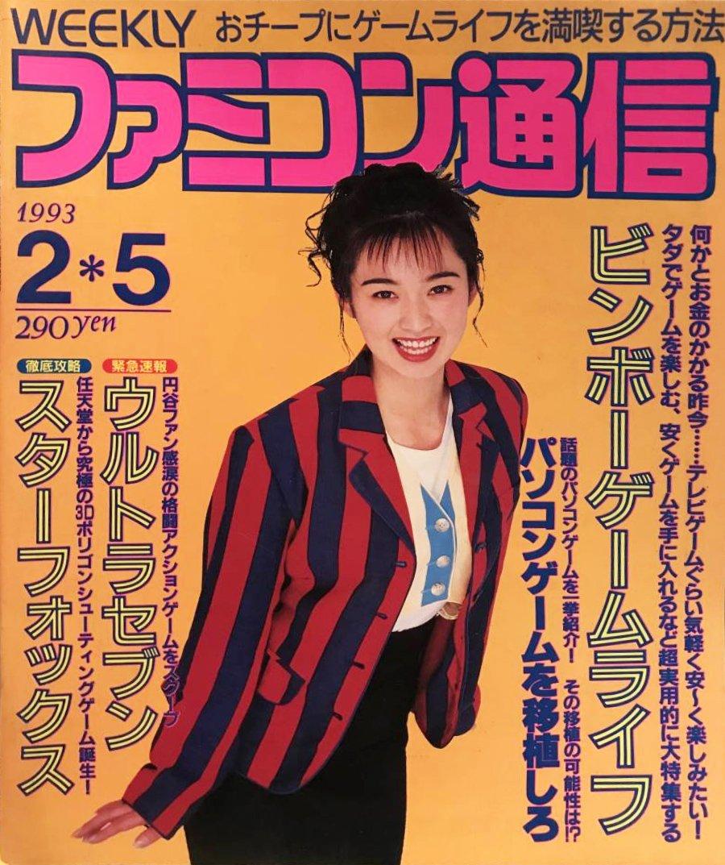 Famitsu 0216 (February 5, 1993)